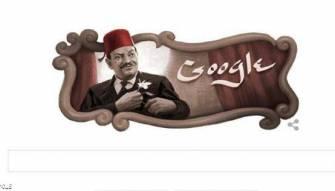 غوغل يحتفل بذكرى ميلاد نجيب الريحاني