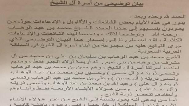 مفتي السعودية وأسرة آل الشيخ يتبرآن من أمير قطر Addiyar