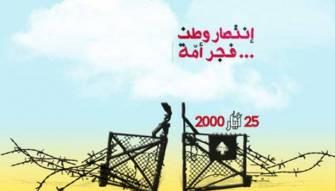25/05/2018 عيد التحرير