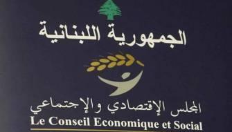 المجلس الاقتصادي الاجتماعي يحذر من ازمة اجتماعية تطال الجميع