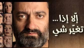 «إلاّ إذا تغيّر شي» مسرحيّة لجورج خبّاز تقتحم كلّ المربّعات الأمنيّة والسياسيّة