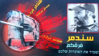 الاسرائيليون يرفعون من وتيرة المناورات التي تحاكي الحرب ضد حزب الله