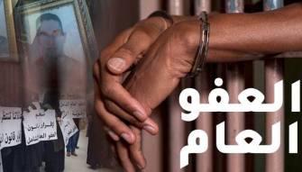 قانون العفو العام... الاختبار الاصعب لحكومة «الى العمل»... وتسوية الموقوفين الاسلاميين قنبلة متفجرة