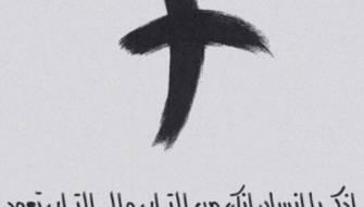 ما هي رمزية اثنين الرماد؟