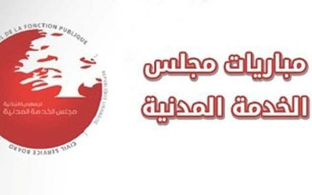 الوطني الحرّ مصرّ على حفظ التوازنات والتفاهمات... والمناصفة في الوظائف
