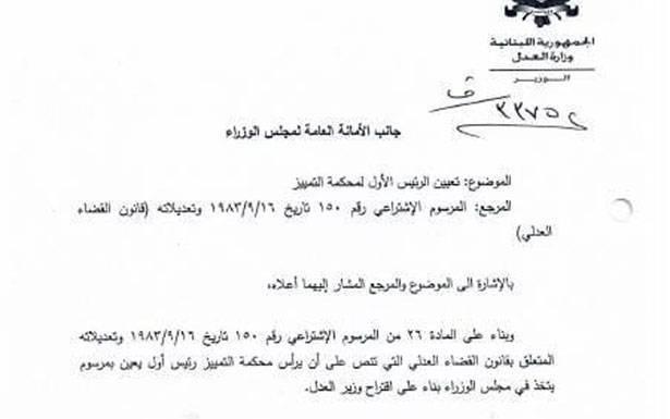 سهيل عبود رئيساً لمجلس القضاء الاعلى وغسان عويدات مدعي عام تمييز
