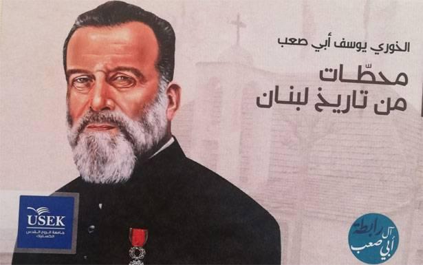 الخوري يوسف أبي صعب محطات من تاريخ لبنان
