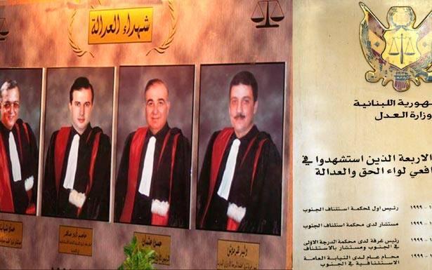 قرار المجلس العدلي في جريمة القضاة الاربعة خطوة في مسيرة «العدالة تنتصر اخيراً»