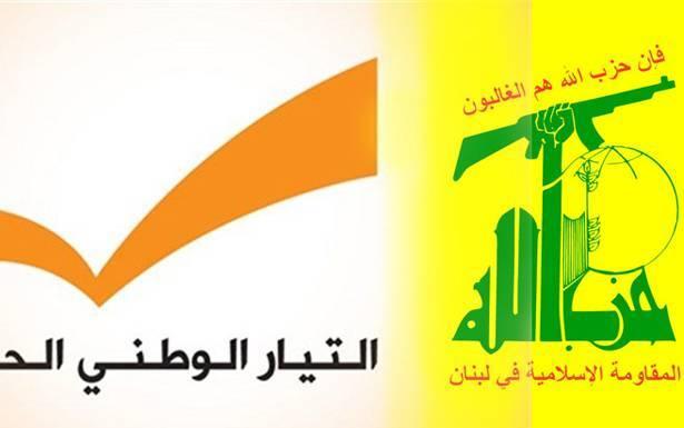 «الوطني الحرّ» يعتمد عن عدم قناعة مُقاربة حزب الله للملف الحكومي