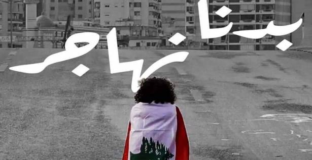 شباب طرابلس والشمال : إفتحوا لنا ابواب الهجرة... الوضع لم يعد يُحتمل