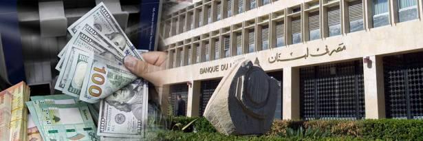 أربعة تريليون ليرة لبنانية عجز الخزينة في الأشهر الخمسة الأولى من 2020 الحكومة أخذت إجراءات زادت من عجز الموازنة وضربت الليرة اللبنانية 1.5 إلى 2 تريليون ليرة من الـنقد يخرج شهرياً من مصرف لـبـنـان