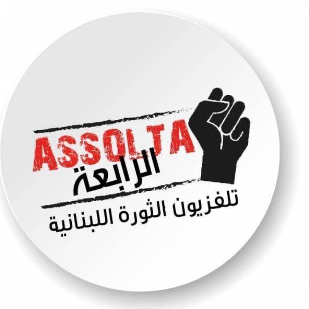 """""""تلفزيون الثورة""""...لمكافحة الفساد وتحقيق الإصلاح والمحاسبة دون محرمات!"""
