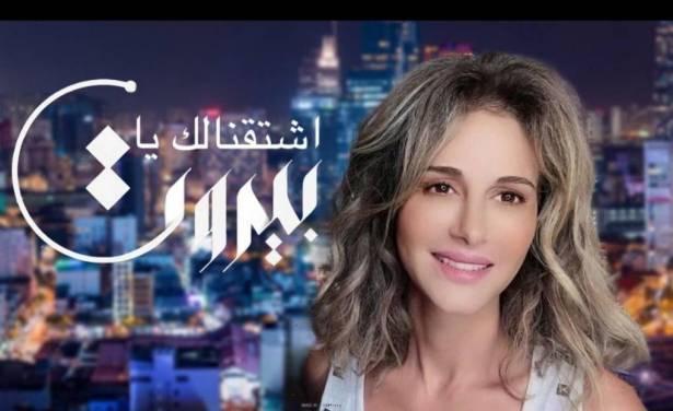 """اشتقنالك يا بيروت"""" ترفع المعنويات وتبثّ الأمل""""  باسكال صقر لـ الديار: لبنان باقٍ ونحن شعبٌ لا يموت!"""